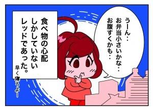 たすけま専科17_04