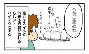 奥さんは看護師さん04_04