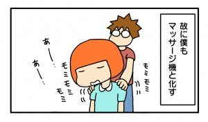 奥さんは看護師さん06_02