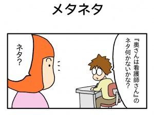 奥さんは看護師さん08_01