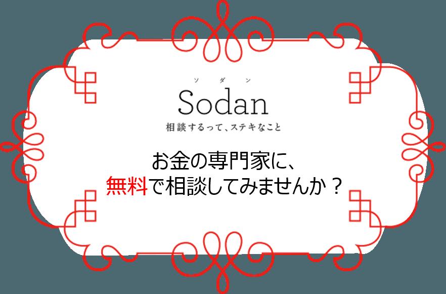 sodan_footer