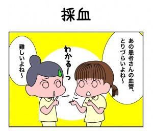 たすけま専科21_01