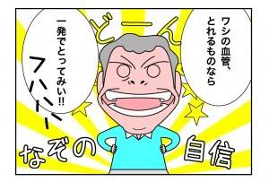 たすけま専科21_02
