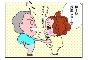たすけま専科21_03