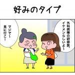 たすけま専科_22_eye