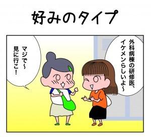 たすけま専科22_01
