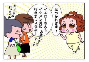 たすけま専科22_02