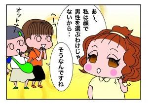 たすけま専科22_03