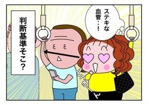 たすけま専科22_04