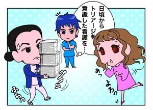 たすけま専科23_03