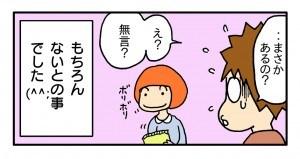 奥さんは看護師さん11_04