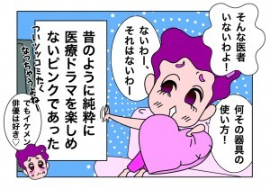 たすけま専科26_04