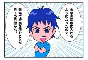 たすけま専科25_02