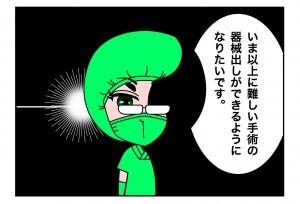 たすけま専科25_03