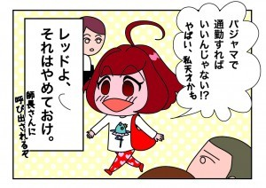 たすけま専科28_05