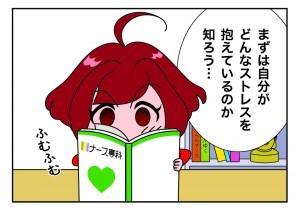 たすけま専科27_02