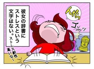 たすけま専科27_04