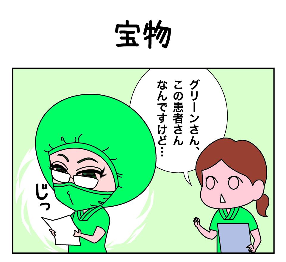 たすけま専科_29_eye
