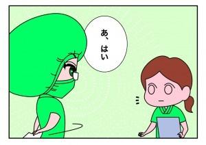たすけま専科29_02
