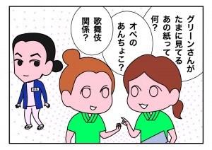 たすけま専科29_03