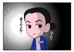 たすけま専科29_04