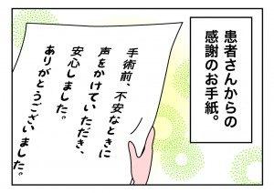 たすけま専科29_05