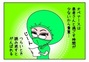 たすけま専科29_06