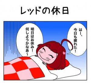 たすけま専科30_01