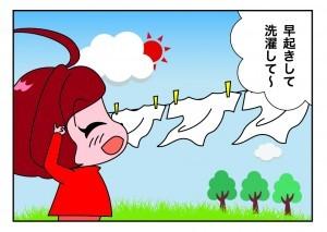 たすけま専科30_02