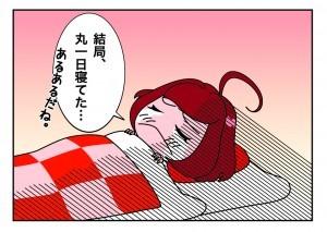 たすけま専科30_06