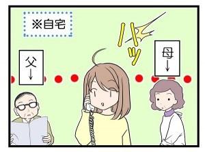 5話条件反射_3