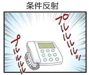 5話条件反射_1
