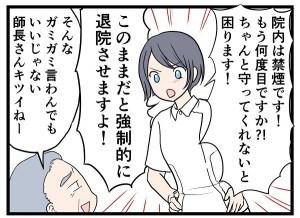 本日もナース日和6話 (3)
