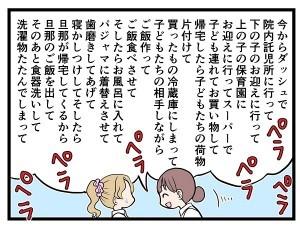 本日もナース日和7話 (4)