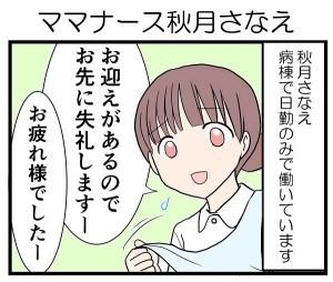本日もナース日和7話 (2)