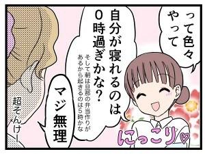 本日もナース日和7話 (5)