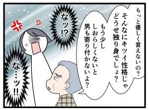 本日もナース日和6話 (4)