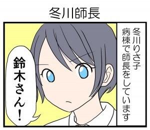 本日もナース日和6話 (2)