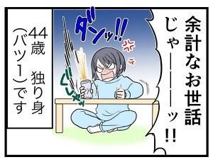本日もナース日和6話 (5)