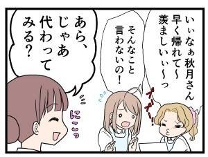 本日もナース日和7話 (3)