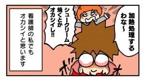 okusan22_4