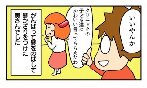 okusan23_4
