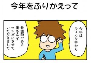 okusan24_1