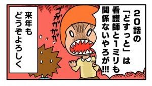 okusan24_4