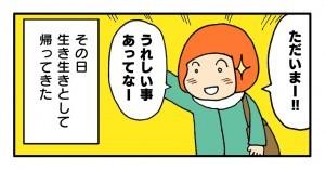 okusan26_2