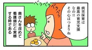 okusan29_4