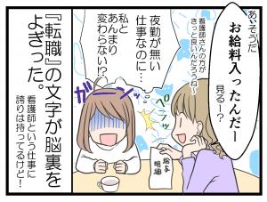 本日もナース日和!10話1200px (4)