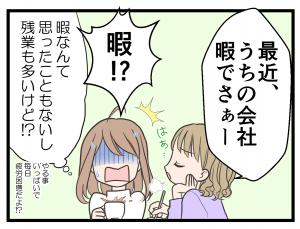 本日もナース日和!10話1200px (3)