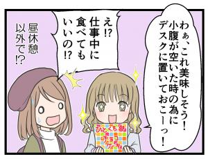 本日もナース日和!10話1200px (2)