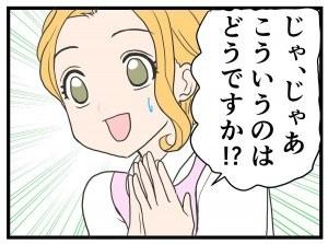 本日もナース日和12 (3)